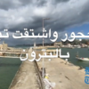 Batroun Times - Touring during Lockdown 0-31 screenshot